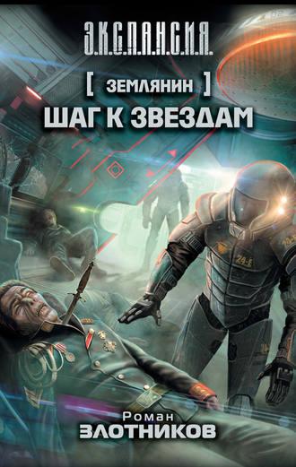 Роман Злотников, Шаг к звездам