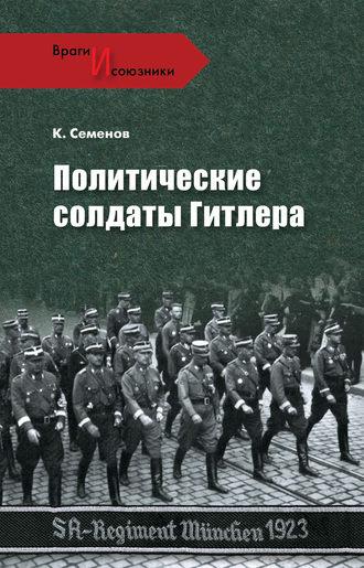 Константин Семенов, Политические солдаты Гитлера