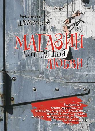 Константин Шеметов, Магазин потерянной любви