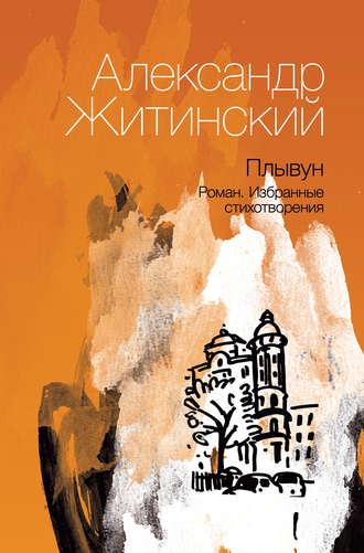 Александр Житинский, Плывун