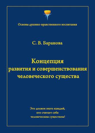 Светлана Баранова, Концепция развития и совершенствования человеческого существа