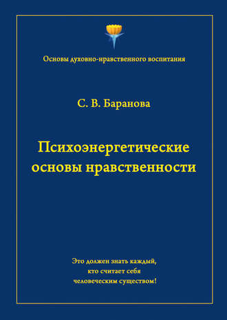 Светлана Баранова, Психоэнергетические основы нравственности