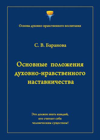 Светлана Баранова, Основные положения духовно-нравственного наставничества