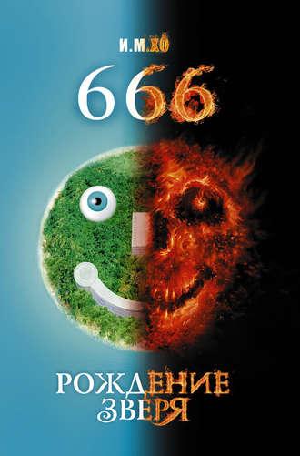 И. Хо, 666. Рождение зверя