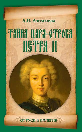 Адель Алексеева, Тайна царя-отрока Петра II