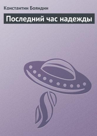 Константин Бояндин, Последний час надежды