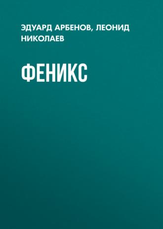 Эдуард Арбенов, Леонид Николаев, Феникс