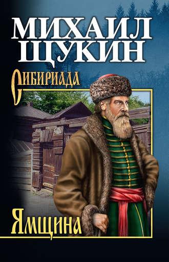 Михаил Щукин, Ямщина