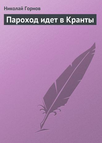 Николай Горнов, Пароход идет в Кранты