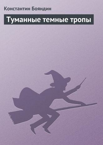 Константин Бояндин, Туманные темные тропы