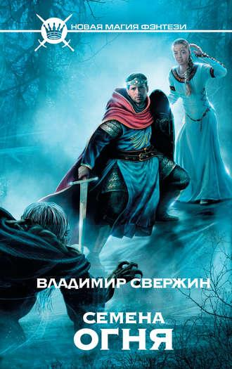 Владимир Свержин, Семена огня