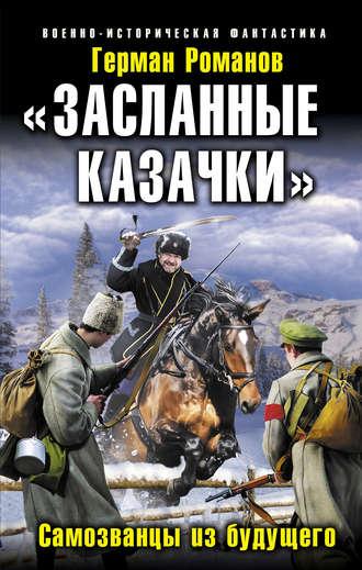 Герман Романов, «Засланные казачки». Самозванцы из будущего