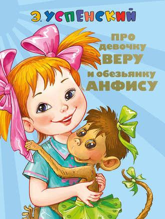 Эдуард Успенский, Про девочку Веру и обезьянку Анфису. Вера и Анфиса продолжаются