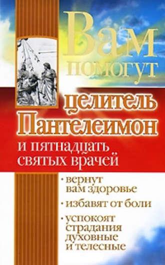 Анна Гиппиус, Вам помогут целитель Пантелеимон и пятнадцать святых врачей