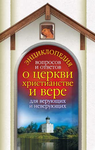 Лилия Гурьянова, Анна Гиппиус, Энциклопедия вопросов и ответов о церкви, христианстве и вере для верующих и неверующих