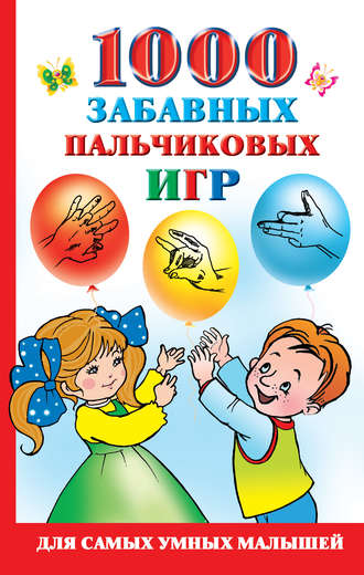 Ольга Новиковская, 1000 забавных пальчиковых игр
