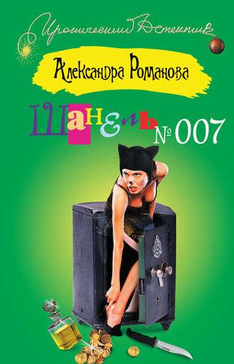 Александра Романова, Шанель №007