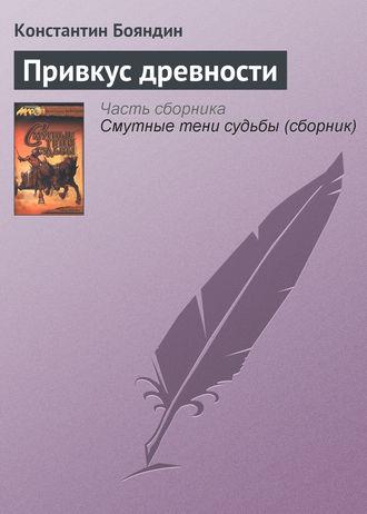Константин Бояндин, Привкус древности