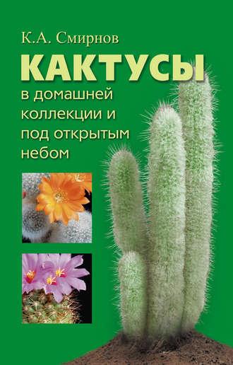 Константин Смирнов, Кактусы в домашней коллекции и под открытым небом
