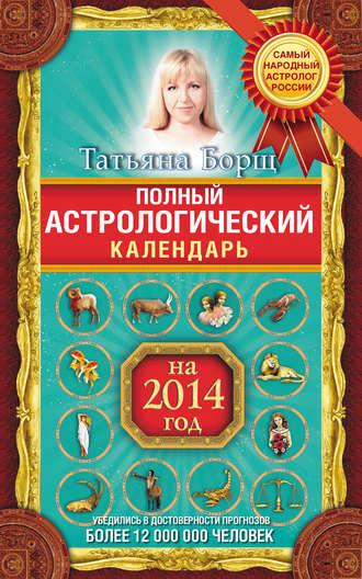 Татьяна Борщ, Полный астрологический календарь на 2014 год