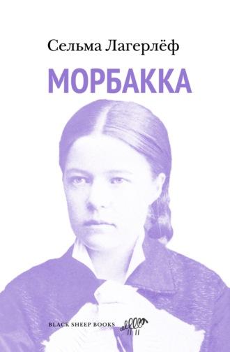 Сельма Лагерлеф, Морбакка
