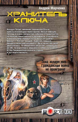 Андрей Марченко, Хранитель ключа