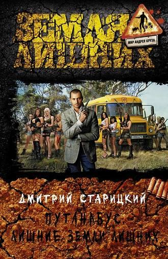 Дмитрий Старицкий, Путанабус. Лишние Земли лишних