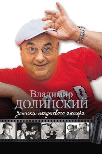 Владимир Долинский, Записки непутевого актера