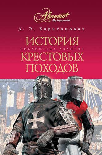 Дмитрий Харитонович, История Крестовых походов