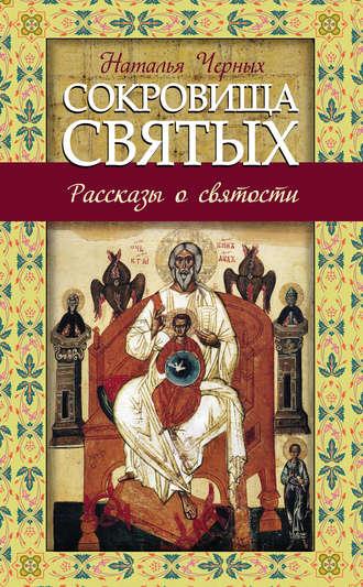Наталья Черных, Сокровища святых. Рассказы о святости