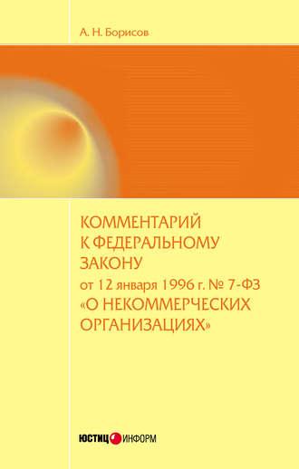 Александр Борисов, Комментарий к Федеральному закону от 12 января 1996 г. №7-ФЗ «О некоммерческих организациях» (постатейный)
