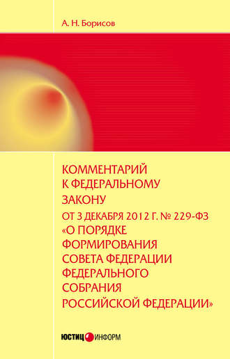 Александр Борисов, Комментарий к Федеральному закону от 3 декабря 2012 г. №229-ФЗ «О порядке формирования Совета Федерации Федерального собрания Российской Федерации» (постатейный)