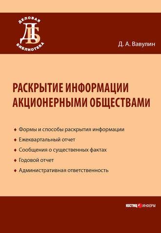 Денис Вавулин, Раскрытие информации акционерными обществами