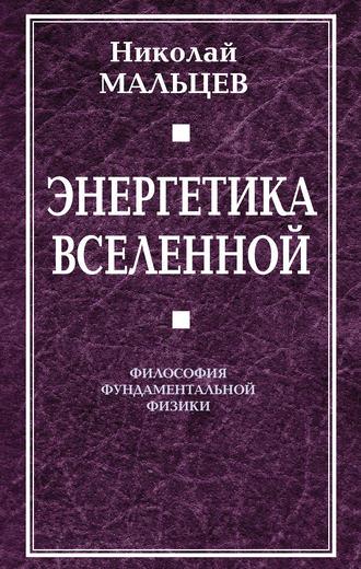 Николай Мальцев, Энергетика Вселенной. Философия фундаментальной физики