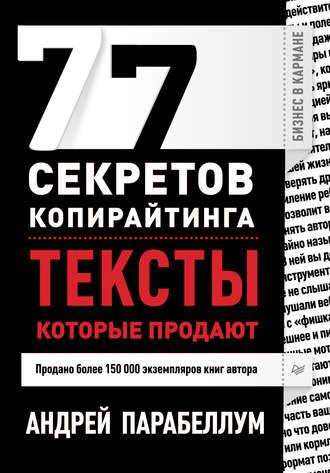 Андрей Парабеллум, 77 секретов копирайтинга. Тексты, которые продают