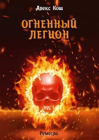 Алекс Кош, Огненный Легион