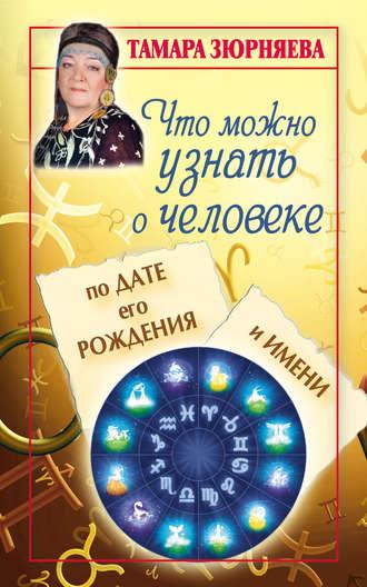 Тамара Зюрняева, Что можно узнать о человеке по дате его рождения и имени