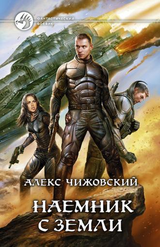 Алексей Чижовский, Наемник с Земли