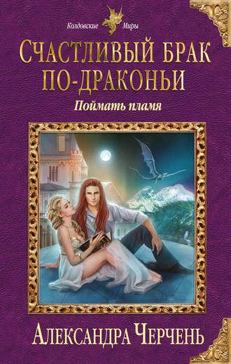 Александра Черчень, Счастливый брак по-драконьи. Поймать пламя