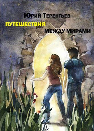 Юрий Терентьев, Путешествия между мирами
