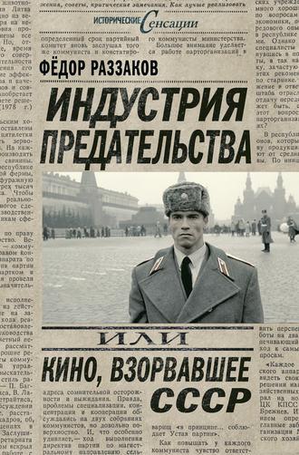 Федор Раззаков, Индустрия предательства, или Кино, взорвавшее СССР