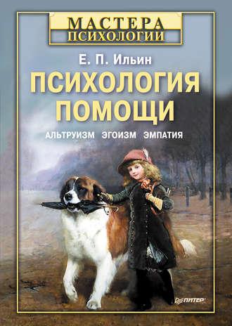 Евгений Ильин, Психология помощи. Альтруизм, эгоизм, эмпатия