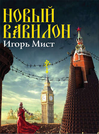 Игорь Мист, Новый Вавилон