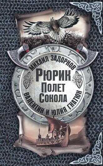 Михаил Задорнов, Юлия Гнатюк, Рюрик. Полёт сокола