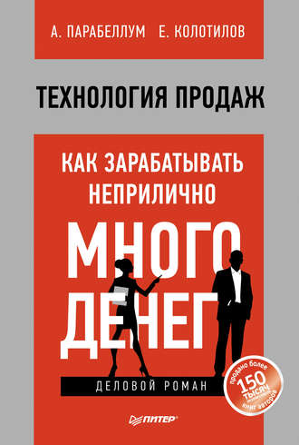 Андрей Парабеллум, Евгений Колотилов, Технология продаж. Как зарабатывать неприлично много денег