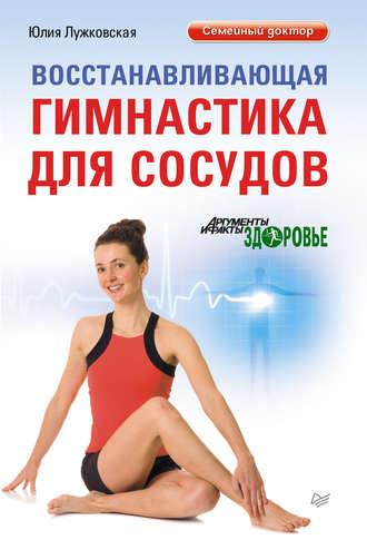 Юлия Лужковская, Восстанавливающая гимнастика для сосудов