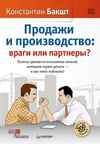 Константин Бакшт, Продажи и производство. Враги или партнеры?