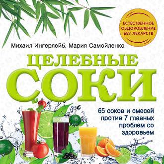 Михаил Ингерлейб, Мария Самойленко, Целебные соки