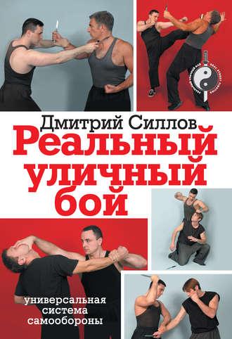 Дмитрий Силлов, Реальный уличный бой – универсальная система самообороны