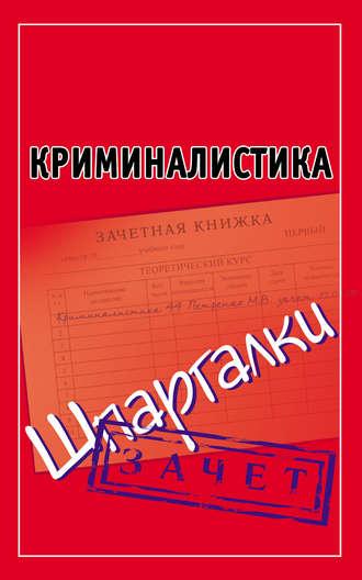 Андрей Петренко, Криминалистика. Шпаргалки